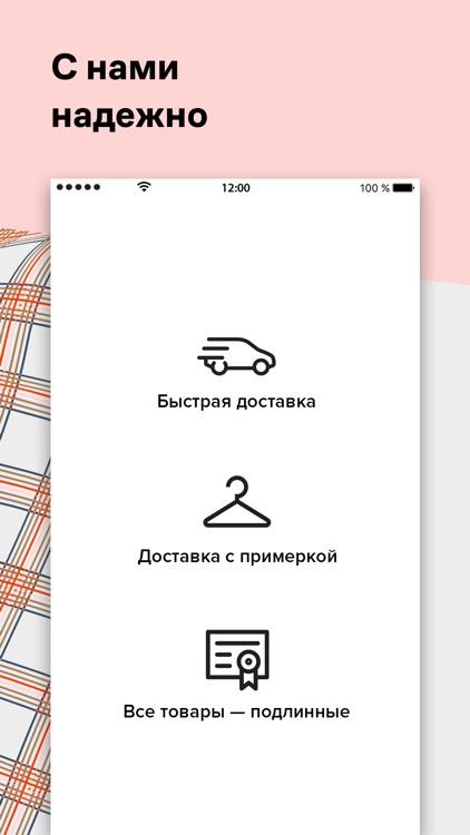 Lamoda: одежда и обувь онлайн! screenshot-9