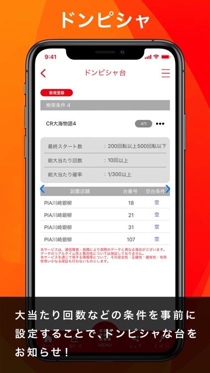 PIAグループアプリ screenshot-4