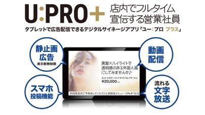 デジタルサイネージアプリ U:PRO+「ユープロプラス」のスクリーンショット1