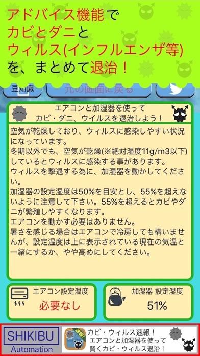 カビ・ウィルス速報! 〜 住居の健康を増進するアプリ!のおすすめ画像2