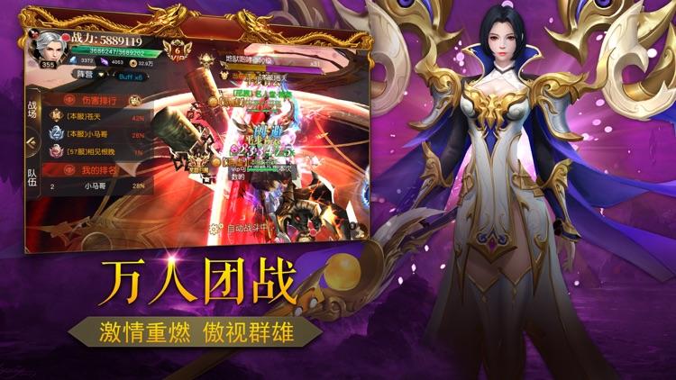 上古传世 screenshot-0
