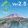 頂(富士山) - iPhoneアプリ