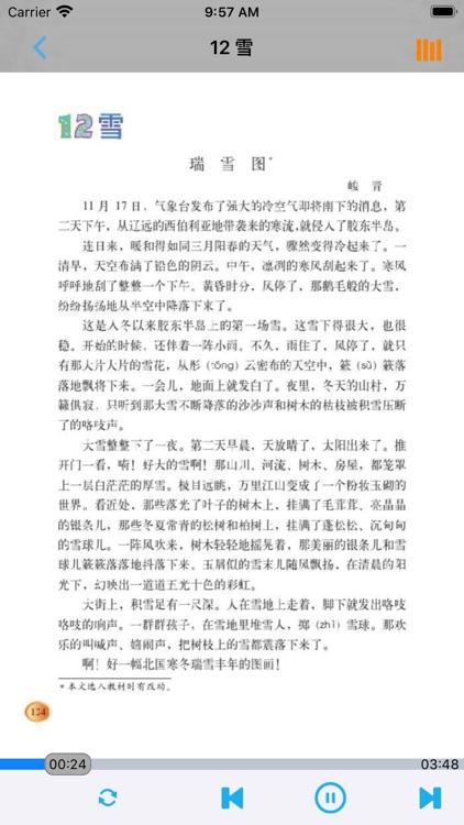 小学语文四年级上册北师大版 screenshot-3