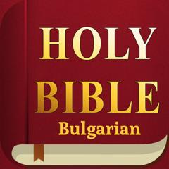 Bulgarian Bible