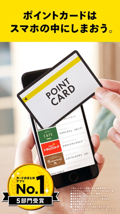 スマホサイフ - ポイントカードまとめアプリのおすすめ画像1