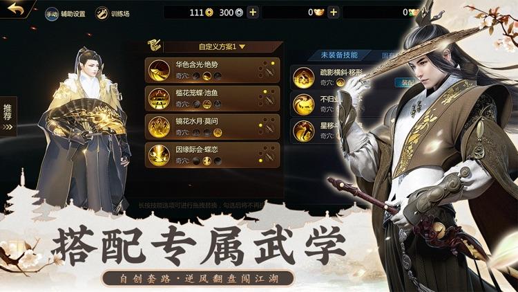 剑侠世界2-新马版 screenshot-3