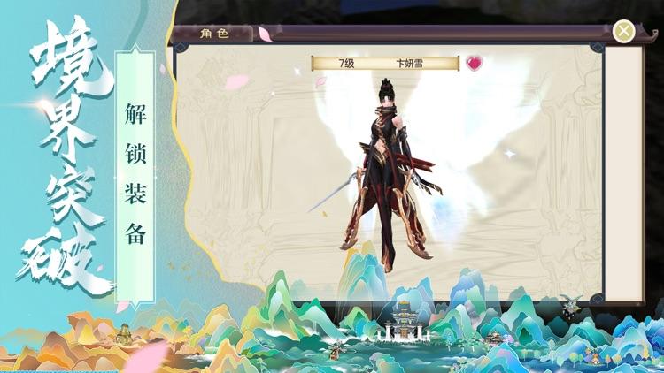 仙影 screenshot-2