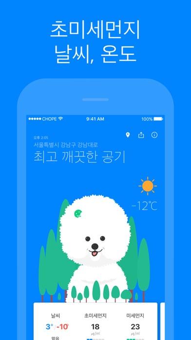 미세멍 - 실시간 미세먼지 날씨 비숑のおすすめ画像1
