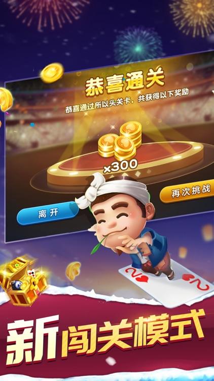 斗地主 单机斗地主游戏版 screenshot-4