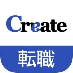 クリエイト転職 - 正社員の転職、求人、仕事探しアプリ