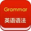 英语语法详解大全修订版 -新编实用秘籍 - iPhoneアプリ