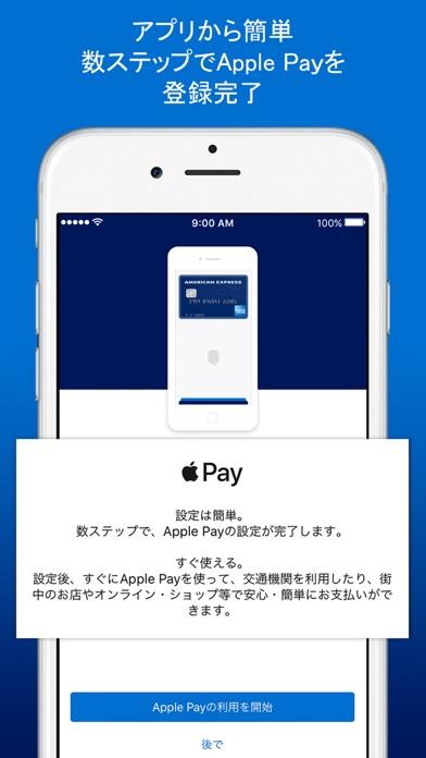 Amex Japan ScreenShot4