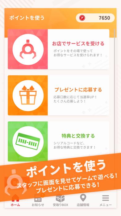 ナムコポイントアプリのスクリーンショット3