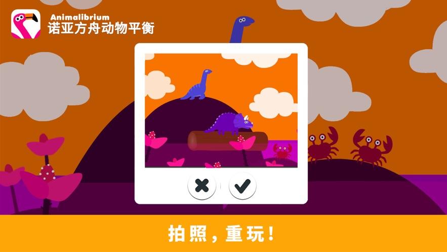 诺亚方舟动物平衡 Animalibrium 儿童和宝宝的游戏-6