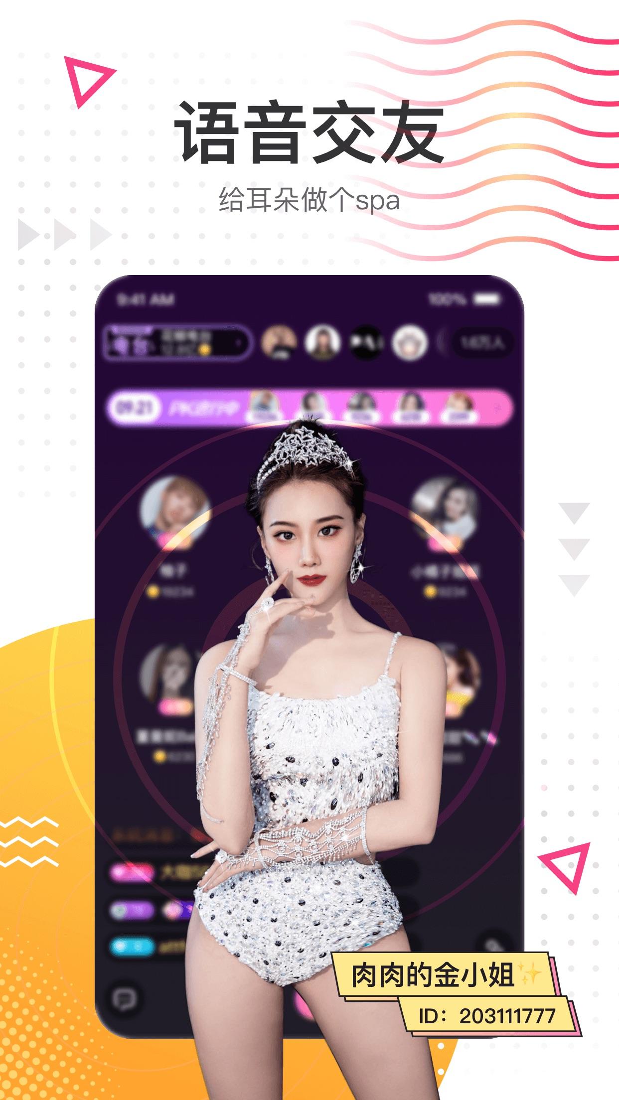 花椒直播-高颜美女帅哥都在玩的App Screenshot