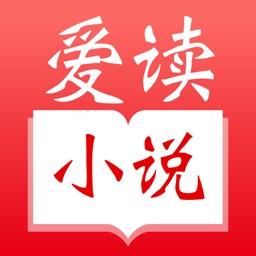 爱读小说-网络小说阅读神器