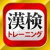 漢字検定・漢検漢字トレーニング - iPhoneアプリ