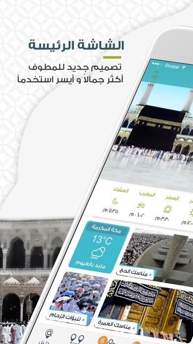 Screenshot for المطوف - مناسك الحج والعمرة in Jordan App Store