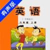 外研版小学英语六年级上册 -一起点