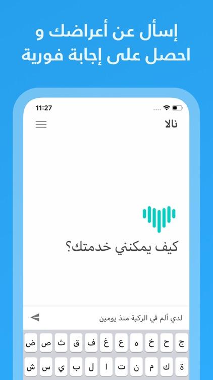 نالا: تحدّث مع طبيب screenshot-4