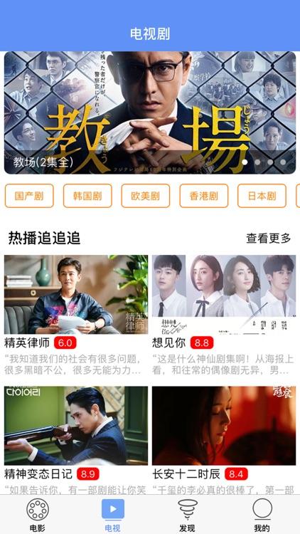 爆米花影视大全-电影电视剧视频播放器 screenshot-3