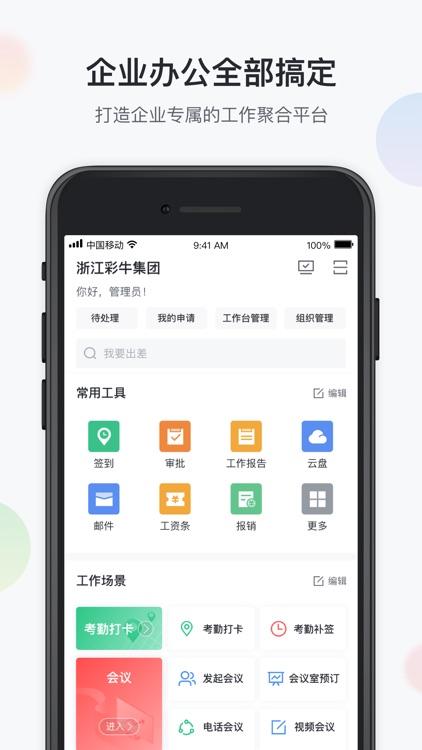 移动彩云 screenshot-5