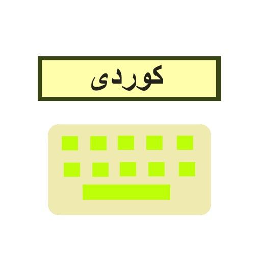 Kurdish Keyboard - کیبۆرد