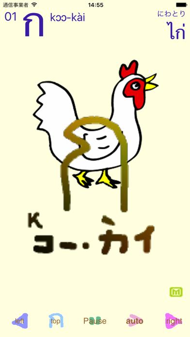 タイ語コーカイ表のおすすめ画像3