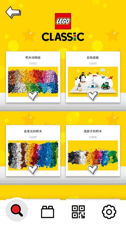 乐高®拼搭指引 screenshot-6