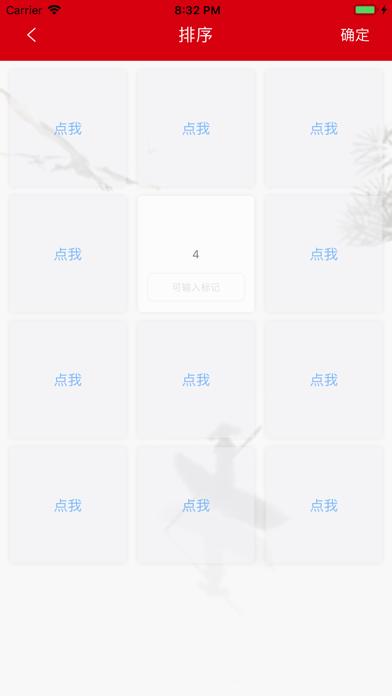 Decide screenshot 4