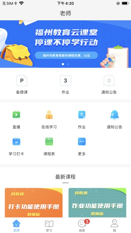 福建网教通 screenshot-4