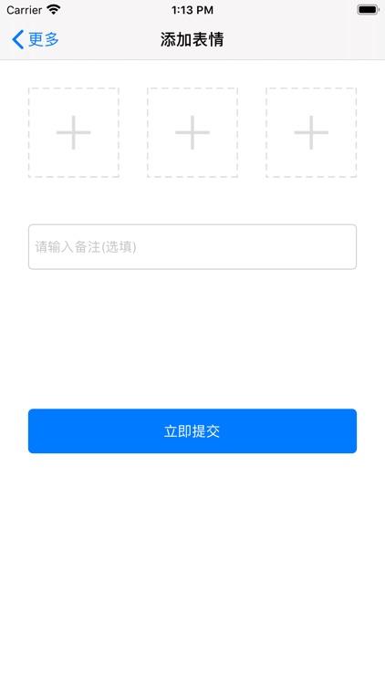 诗和远方-美妙STICKER screenshot-4