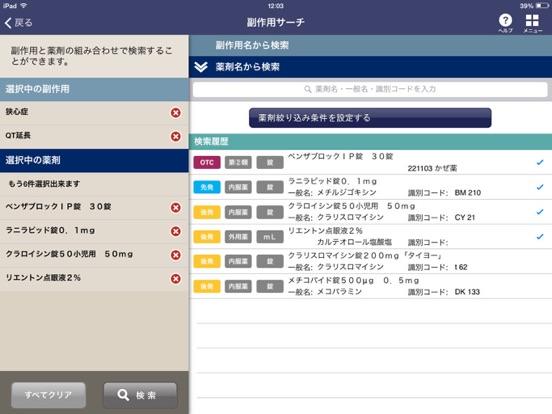 安心処方 infobox HDのおすすめ画像3