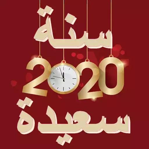 تهاني رأس السنة 2020