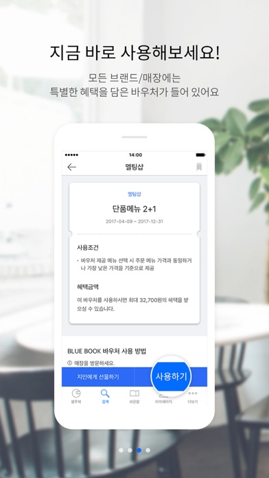 다운로드 바우처 매거진 BLUE BOOK Android 용