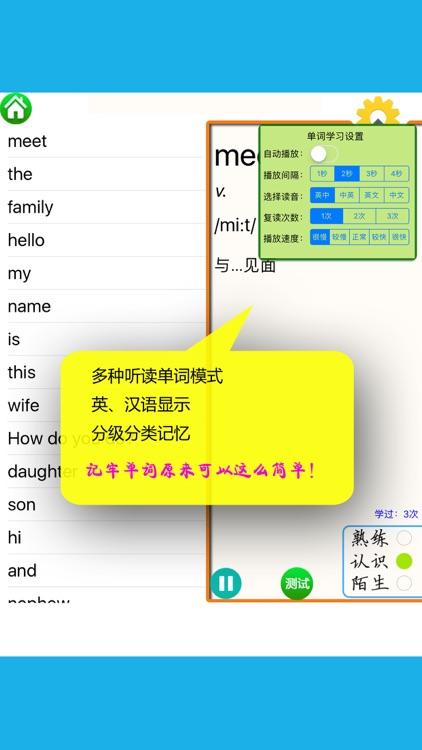 小学英语人教PEP版-魔贝点读学习机 screenshot-4
