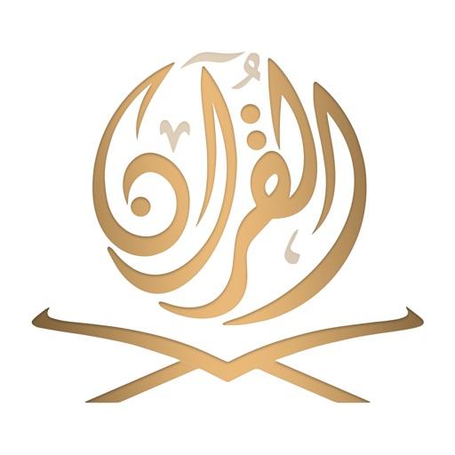 Quran Al Kareem- القرآن الكريم