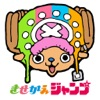 きせかえジャンプ - 少年ジャンプ公式 - iPhoneアプリ