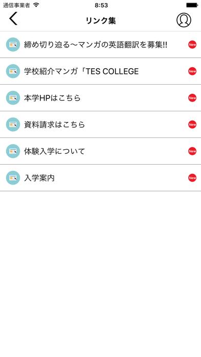 TES 東京英語専門学校 公式アプリのおすすめ画像3