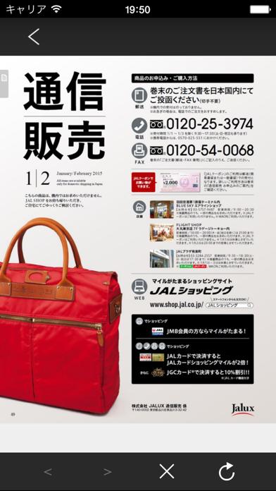 JALショッピング マイルがたまるショッピングアプリ ScreenShot3