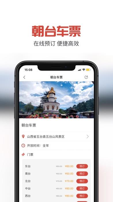 Screen Shot 智慧五台山 2