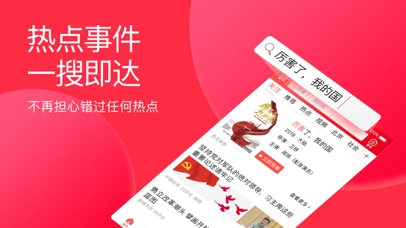 Screenshot for 今日头条(专业版) in China App Store