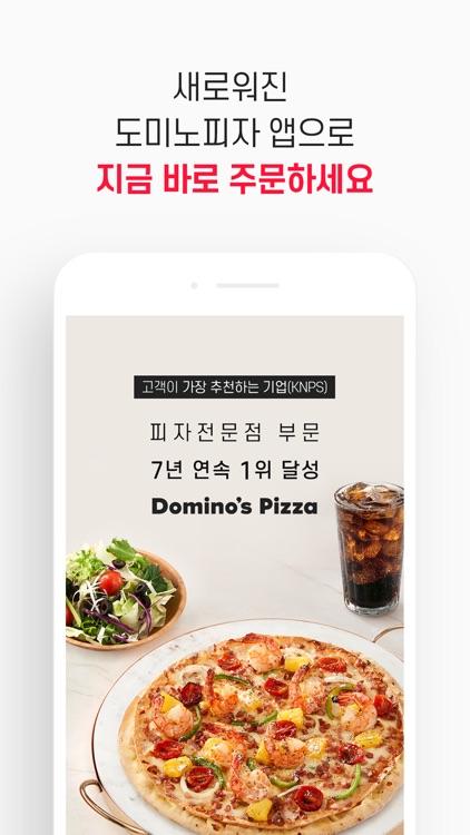 도미노피자 - Domino's Pizza