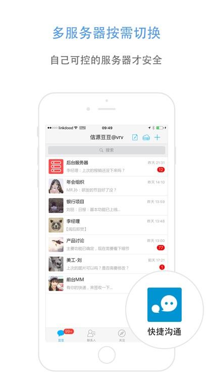 信源豆豆 screenshot-0