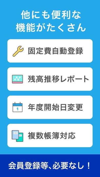 確定申告はKaikei会計ソフト - 確定申告&青色申告 ScreenShot9