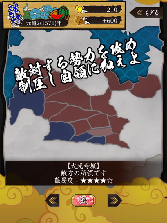 津軽為信統一記のおすすめ画像3