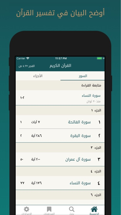 Quran Kareem - القرآن الكريم screenshot one