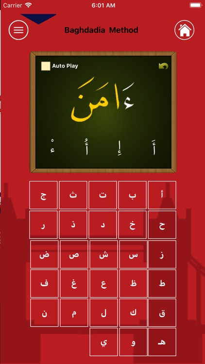 Learn Arabic – Juz' Amma screenshot-6