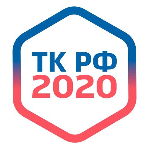 Трудовой Кодекс РФ - 2020 ТК