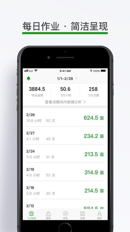 大疆农服 screenshot-0